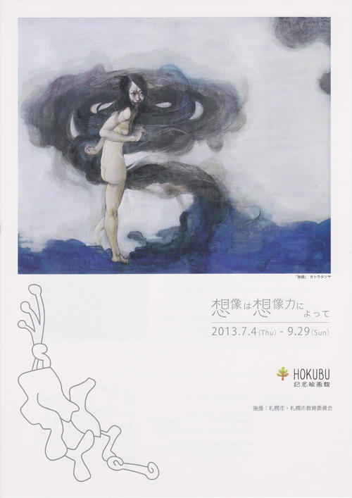 20130704-hokubu-Flier-o