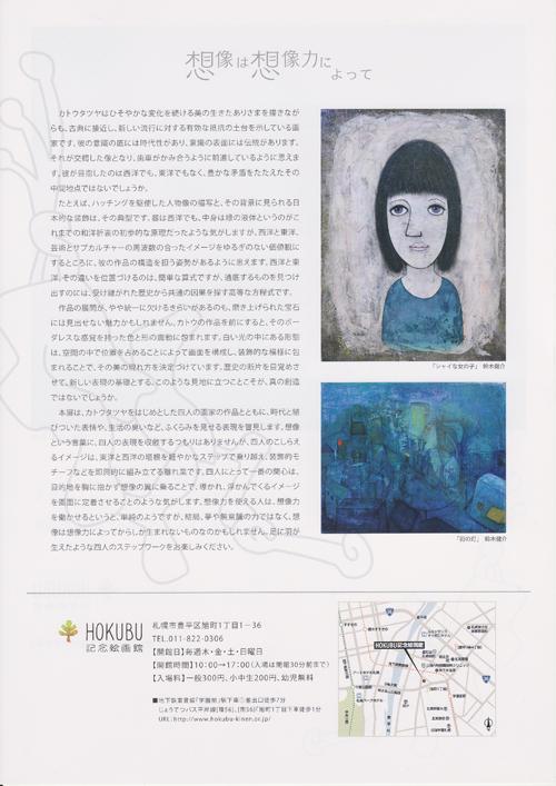 20130704-hokubu-Flier-u