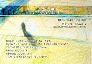 tatsuya20130204