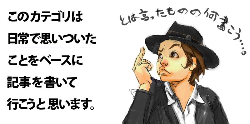 記事バナ-初投稿