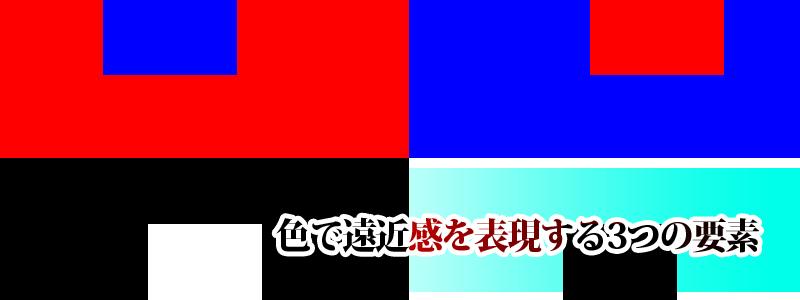 色で遠近感を表現する3つの要素